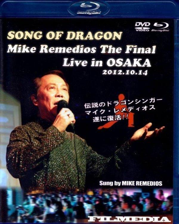 画像1: マイク・レメディオス ライブイン大阪2012(Blu-ray&DVD) (1)
