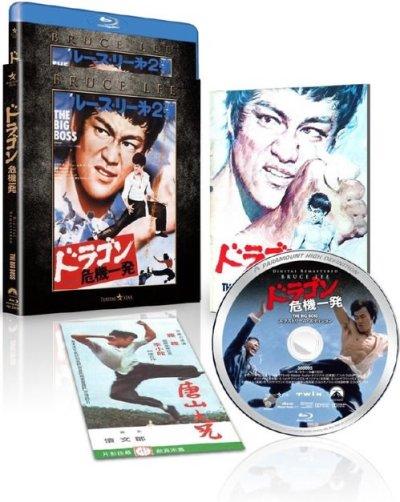 画像1: ドラゴン危機一発 エクストリーム・エディション(日本盤Blu-ray 2012年盤)