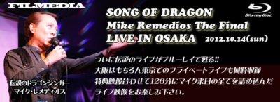 画像1: マイク・レメディオス ライブイン大阪2012(Blu-ray&DVD)