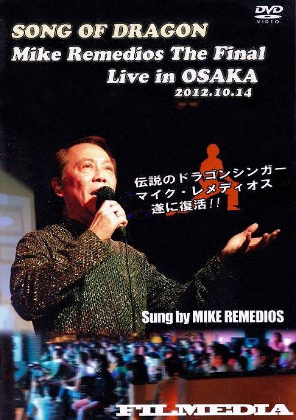 画像1: マイク・レメディオス ライブイン大阪2012(DVD) (1)