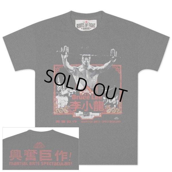 画像1: 李小龍 興奮巨作!Tシャツ(アメリカ製) (1)