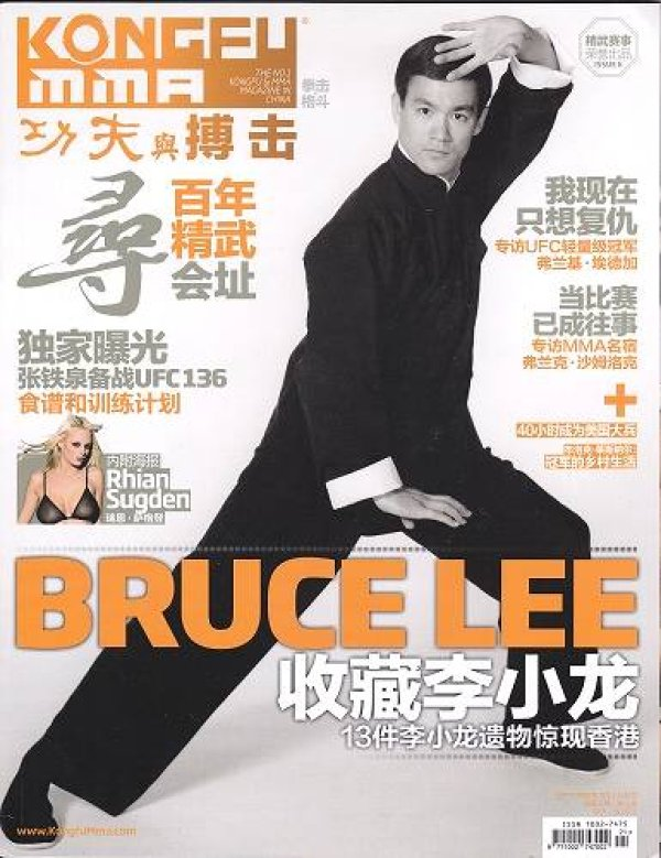 画像1: KONGFU&MMA 2011年9月号 BRUCE LEE 収蔵李小龍 (中国雑誌) (1)