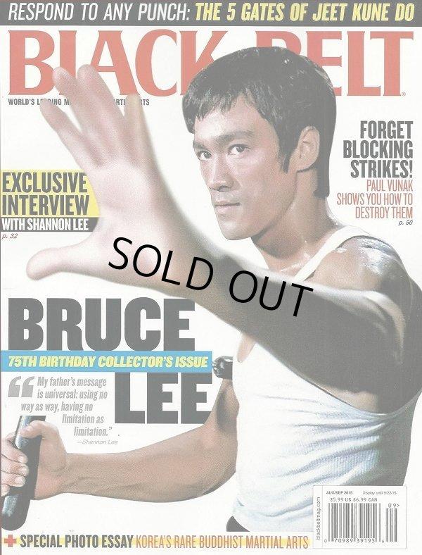 画像1: Black Belt ブラックベルト 2015年8月号 (アメリカ雑誌) (1)