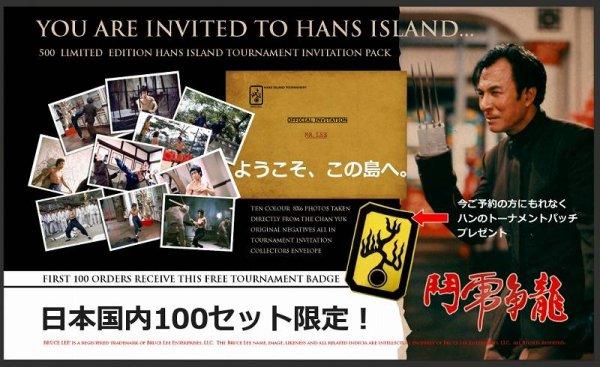 画像1: 燃えよドラゴンコレクターズフォト(ハンの島トーナメントご招待パック) (1)