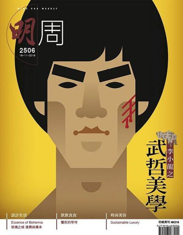 画像1: 明報周刊2016年11月19日号(香港雑誌) (1)