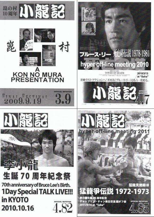 画像1: ブルース・リー同人誌小龍記 OFFICIAL IMITATION シリーズ第1弾 (1)