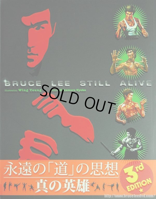 画像1: BRUCE LEE STILL ALIVE 3rd Edition (香港本) (1)