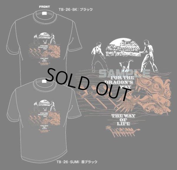 画像1: 【訳あり品】DRAGON'S WAY ヘビーウェイトTシャツ Lサイズ (1)