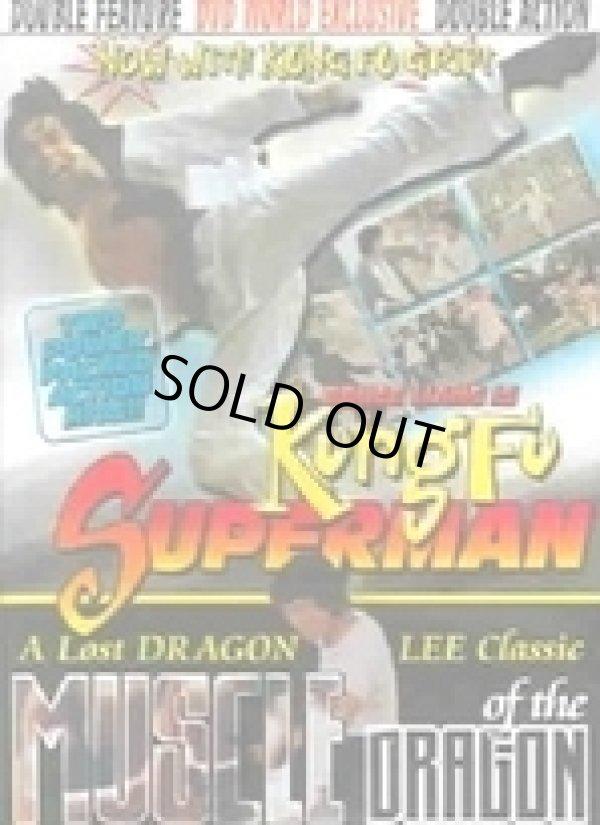 画像1: Kung Fu Superman 必殺ドラゴン 鉄の爪 アメリカ盤DVD (1)