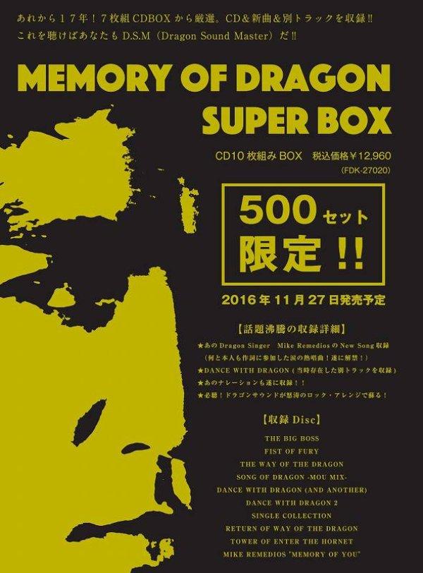 画像1: メモリーオブドラゴン スーパーボックス(CD-BOX) (1)