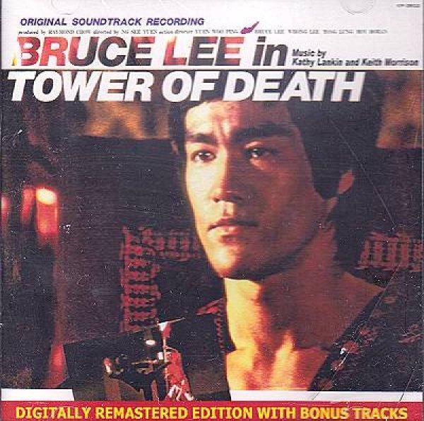 画像1: ブルース・リー死亡の塔オリジナルサウンドトラックCD (1)