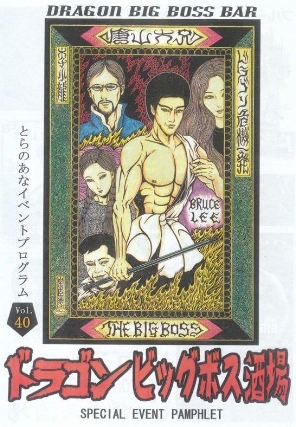 画像1: とらのあなイベントプログラムVol.40「ドラゴンビッグボス酒場」(オリジナルイラストカード付き) (1)