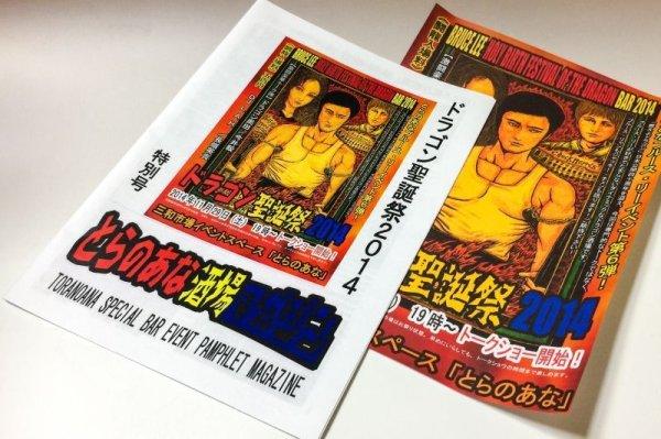 画像1: とらのあな酒場マガジン特別号「ドラゴン生誕祭2014」(ミニポスター付き) (1)