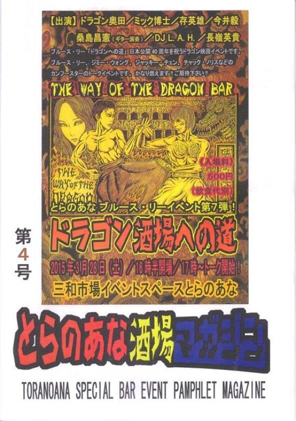 画像1: とらのあな酒場マガジン特別号「ドラゴン酒場への道」(ミニポスター付き) (1)