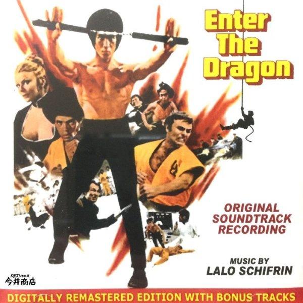 画像1: 燃えよドラゴンオリジナルサウンドトラックCD(ボーナストラック付き) (1)