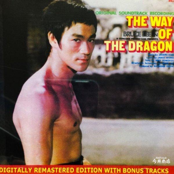 画像1: ドラゴンへの道オリジナルサウンドトラックCD(ボーナストラック付き) (1)