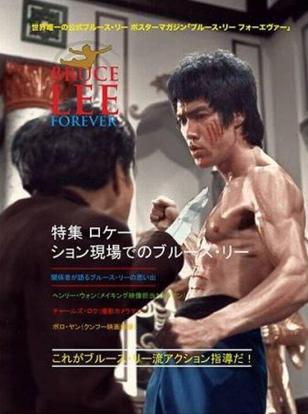 画像1: ロケーション現場でのブルース・リー【日本特別版】(イギリスポスターマガジン) (1)