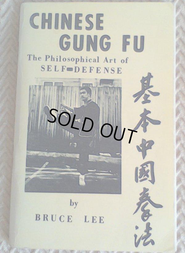 画像1: 【超レア】CHINESE GUNG FU 基本中国拳法 初版 (1)