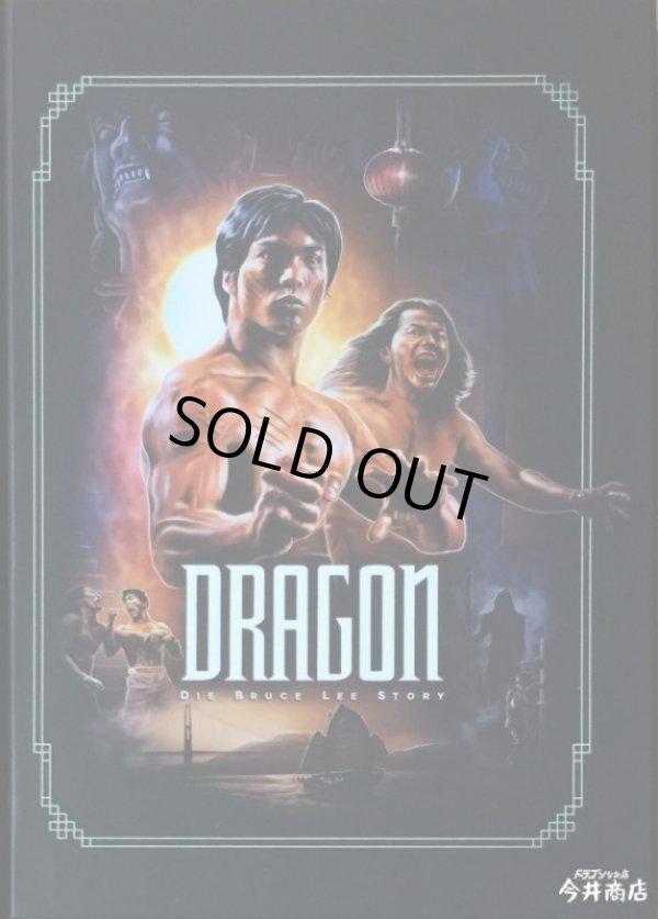 画像1: ドラゴン ブルース・リー物語 メディアブック(ドイツ盤Blu-ray+DVD) (1)