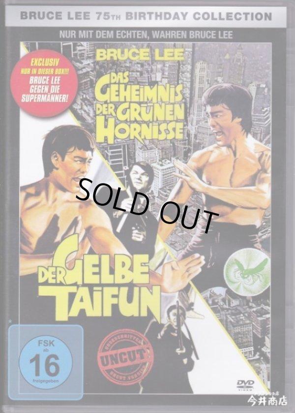 画像1: グリーン・ホーネットコレクション(ドイツ盤DVD) (1)