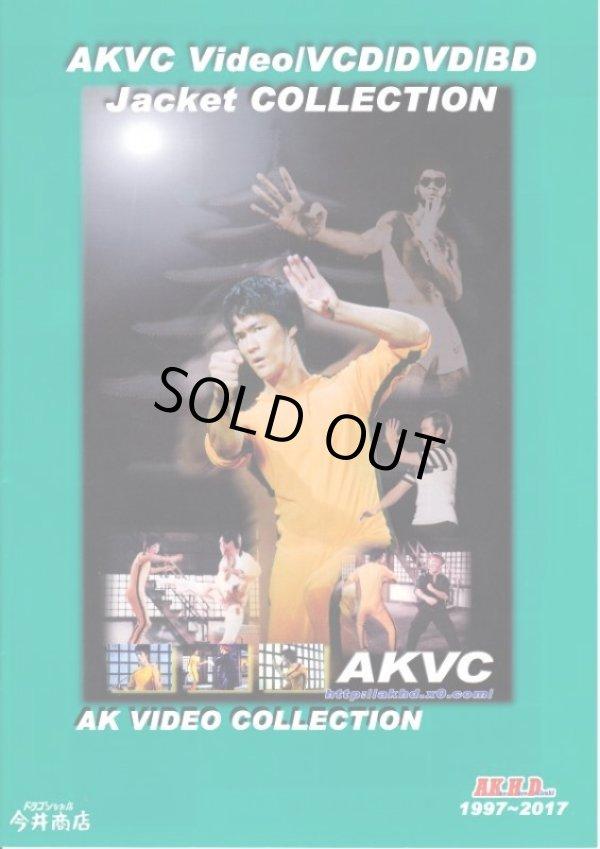 画像1: AKVCジャケットコレクション (1)