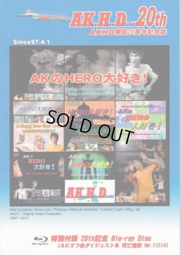 画像1: AKのHERO大好き!20周年記念誌 (1)