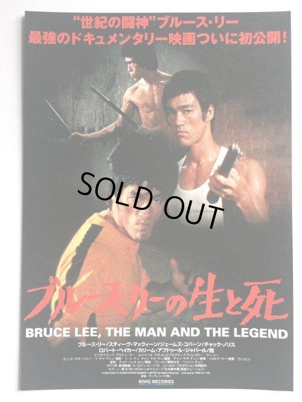 画像1: 【当時モノ】『ブルース・リーの生と死』チラシ(日本版) (1)