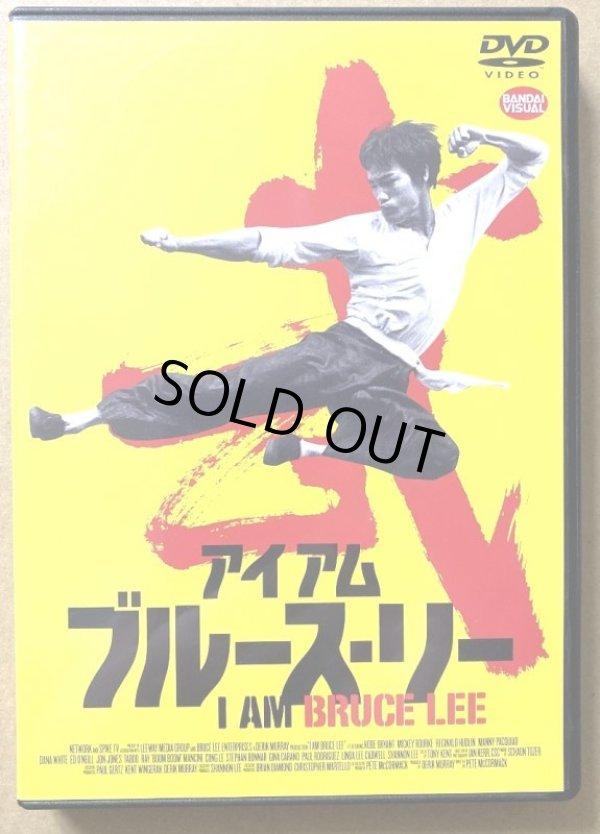 画像1: 【USED】アイアム ブルース・リー I AM BRUCE LEE (日本盤DVD) (1)