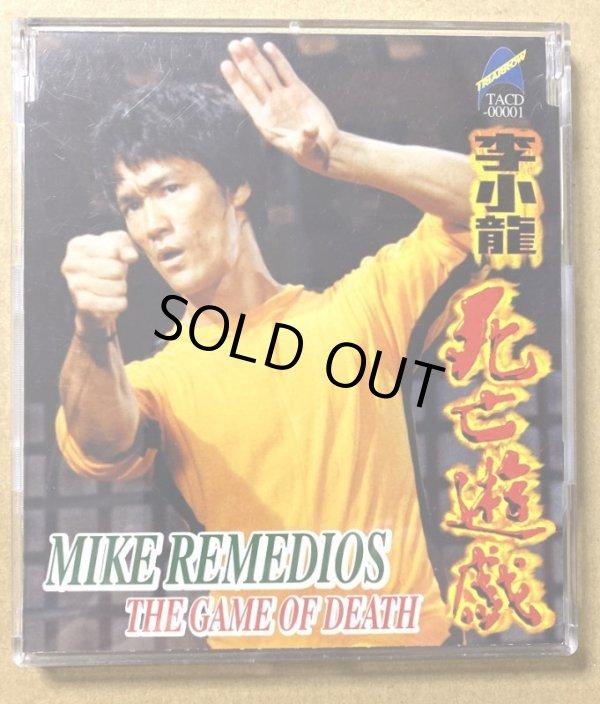 画像1: 【USED】マイク・レメディオス 李小龍 死亡遊戯(日本盤CD) (1)