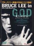画像1: Bruce Lee in G.O.D 死亡的遊戯(日本盤DVD) (1)