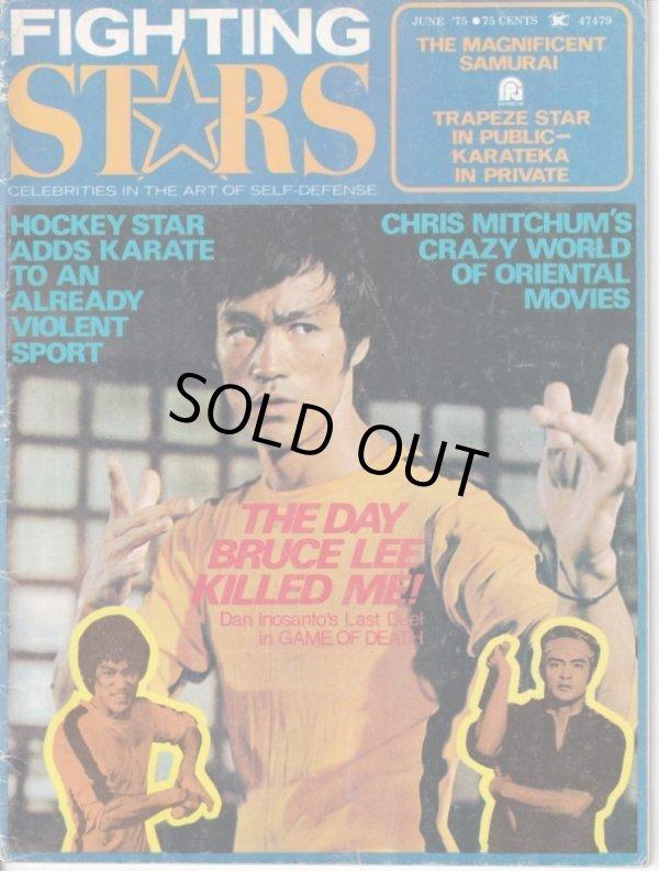 画像1: ファイティングスターズ1975年6月号(US雑誌) (1)