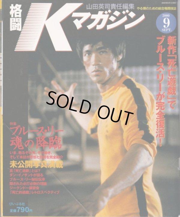 画像1: 格闘Kマガジン2000年9月号 (1)