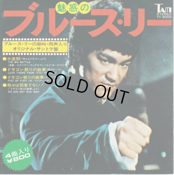 画像1: 魅惑のブルース・リー(コンパクト盤レコード) (1)