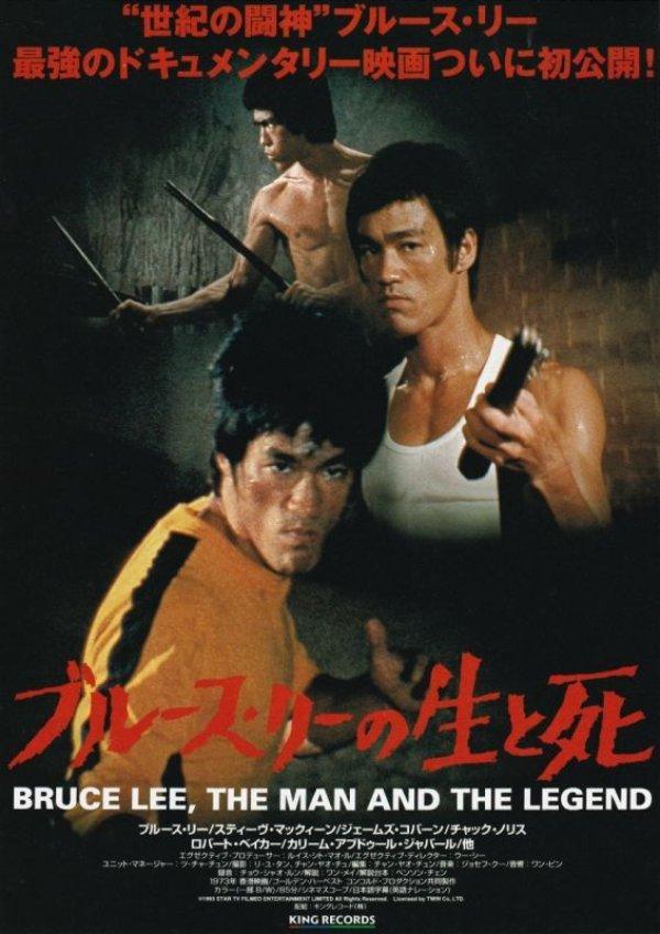 画像1: チラシ「ブルース・リーの生と死」(日本版チラシ) (1)