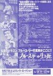 画像2: チラシ「ブルース・リーの生と死」(日本版チラシ) (2)