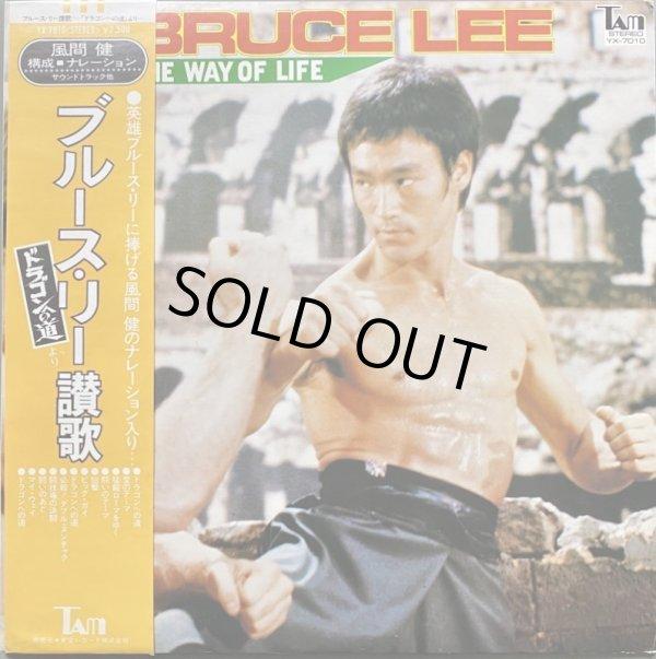 画像1: ブルース・リー賛歌(LPレコード) (1)