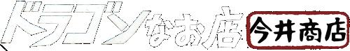 ドラゴンなお店 今井商店